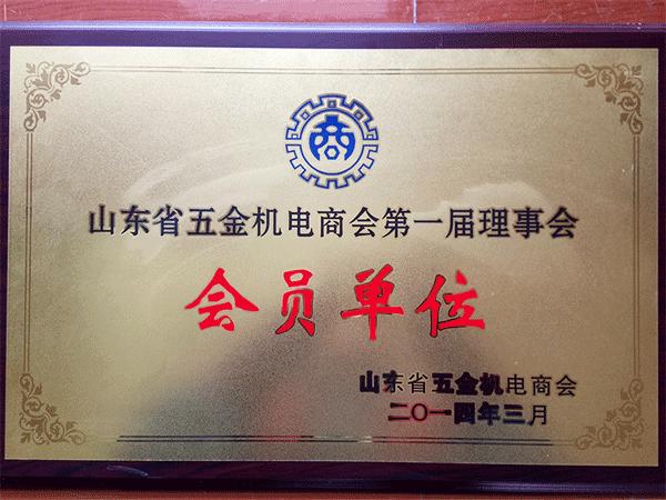 山东省五金机电商会第一届理事会会员单位